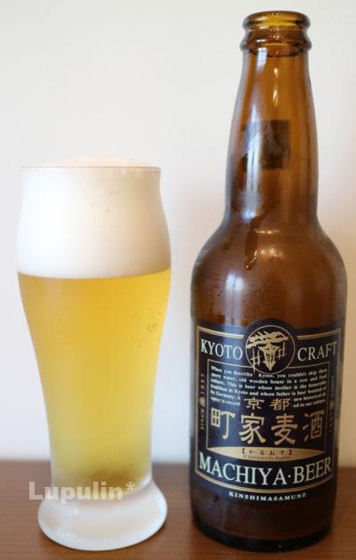 京都 町家麦酒 【ケルシュ】