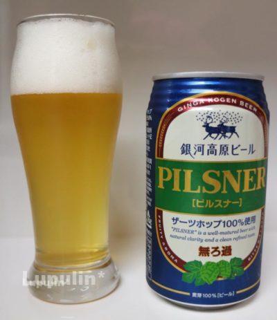 銀河高原ビール ピルスナー