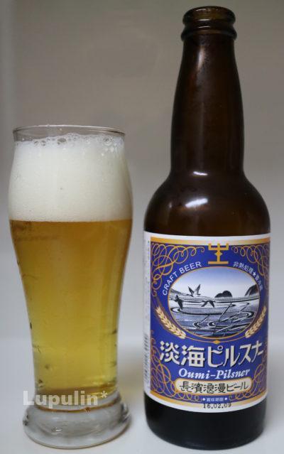 長濱浪漫ビール 淡海ピルスナー