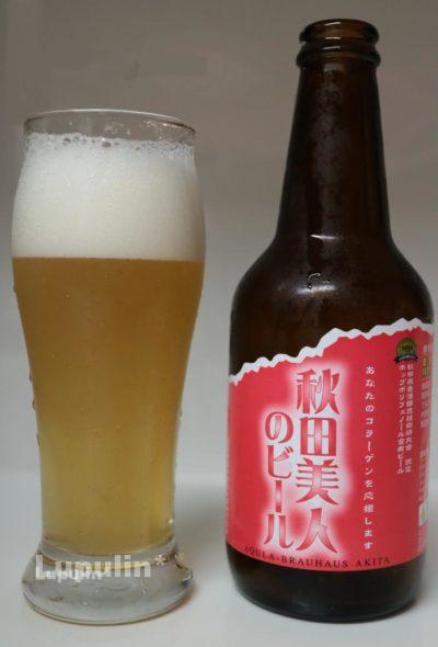 秋田美人のビール