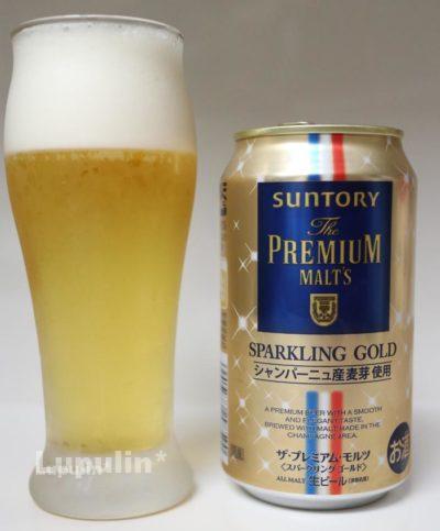 ザ・プレミアムモルツ SPARKLING GOLD