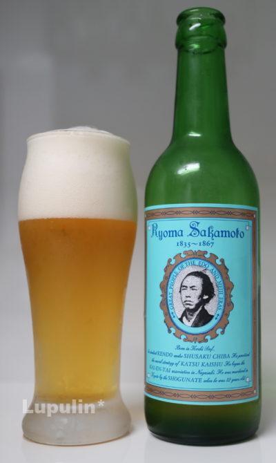 坂本龍馬ビール ピルスナー