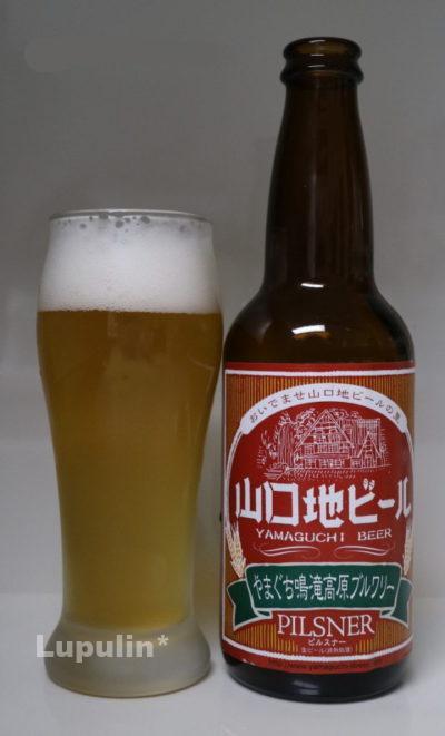 山口地ビール ピルスナー