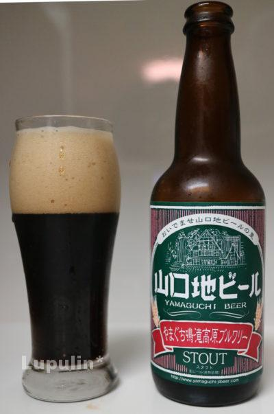 山口地ビール スタウト