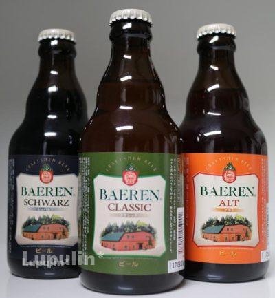 ベアレン 通年販売ビール3種