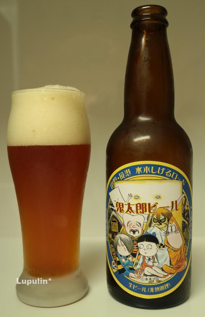 鬼太郎ビール ペールエール