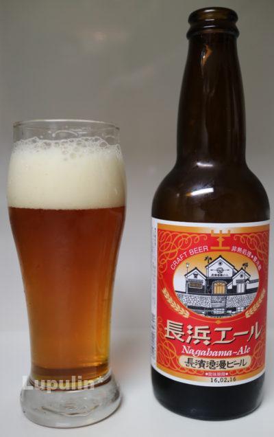 長濱浪漫ビール 長浜エール
