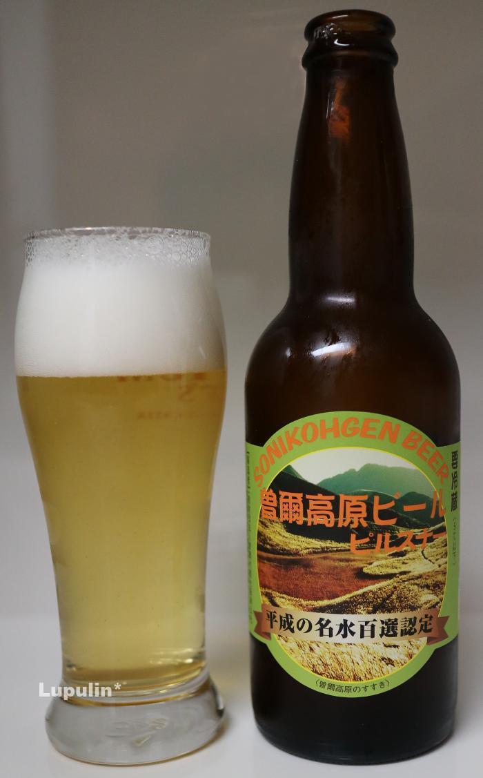 曽爾高原ビール ピルスナー