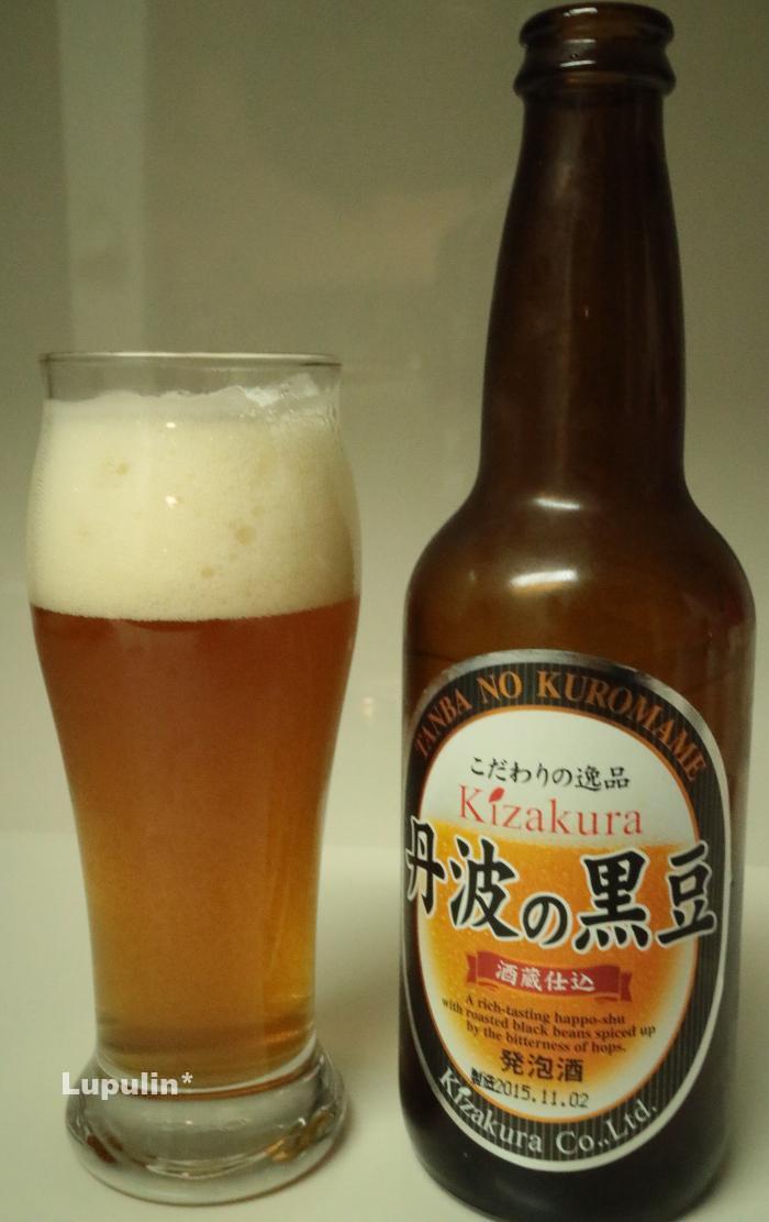 黄桜 丹波の黒豆