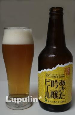 あきた吟醸ビール
