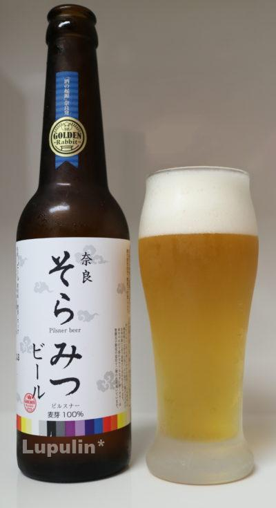 奈良そらみつビール