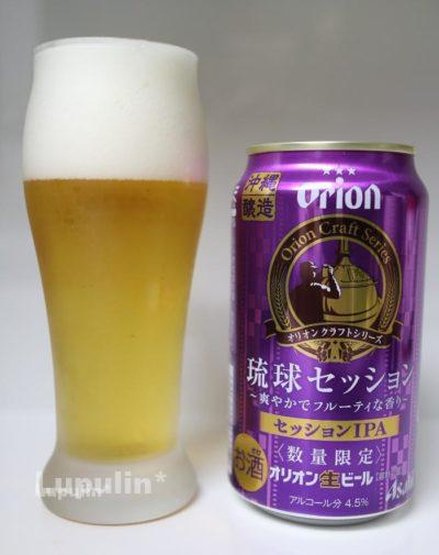 オリオン 琉球セッション