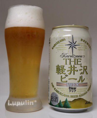 THE軽井沢ビール 浅間名水クリア
