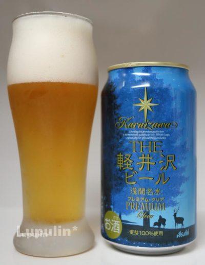 THE軽井沢ビール 浅間名水プレミアムクリア
