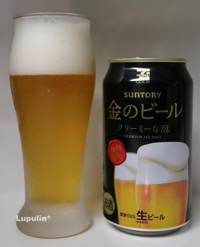 金のビール クリーミーな泡