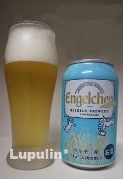 Engel chen (エンゲルヒェン)