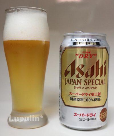 アサヒスーパードライ ジャパンスペシャル