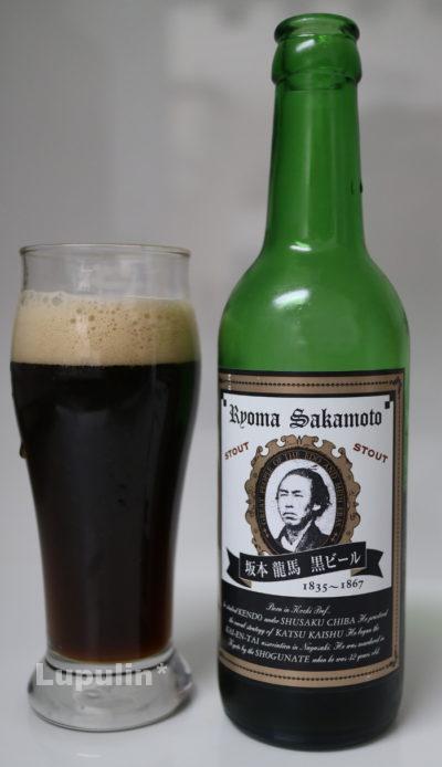 坂本龍馬 黒ビール