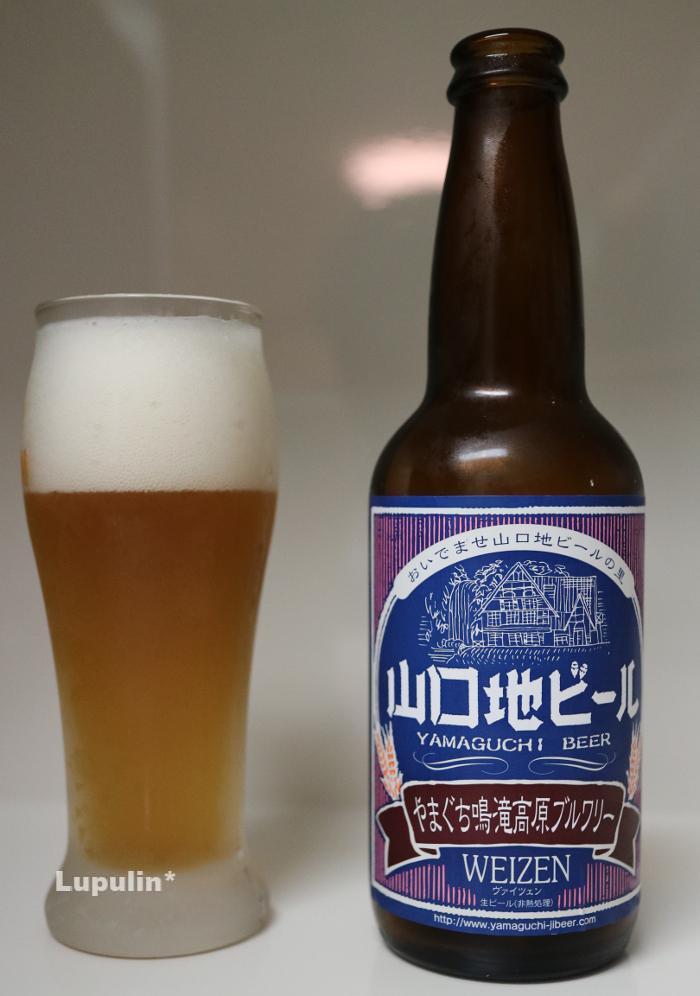 山口地ビール ヴァイツェン
