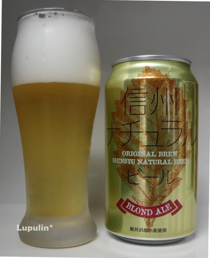 信州ナチュラルビール ブロンドエール