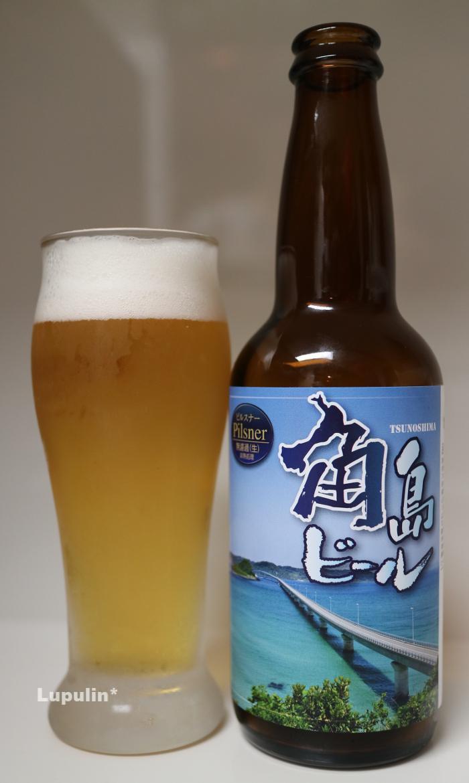 角島ビール ピルスナー