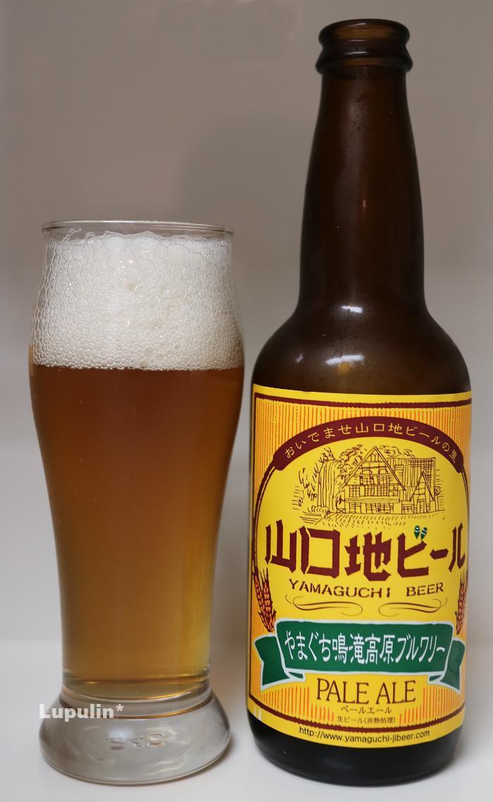 山口地ビール ペールエール