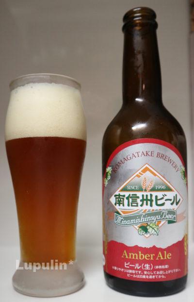 南信州ビール Amber Ale