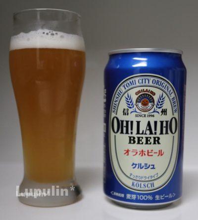 オラホビール ケルシュ