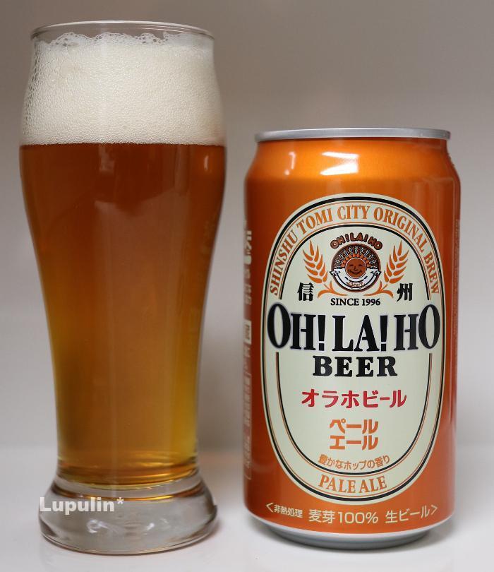 オラホビール ペールエール
