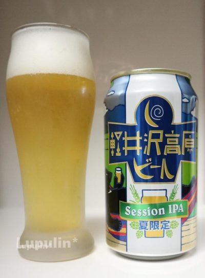 軽井沢高原ビール Session IPA 夏限定