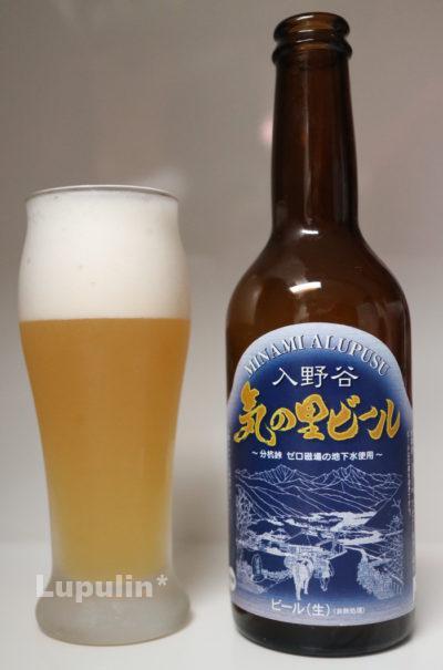 入野谷 気の里ビール