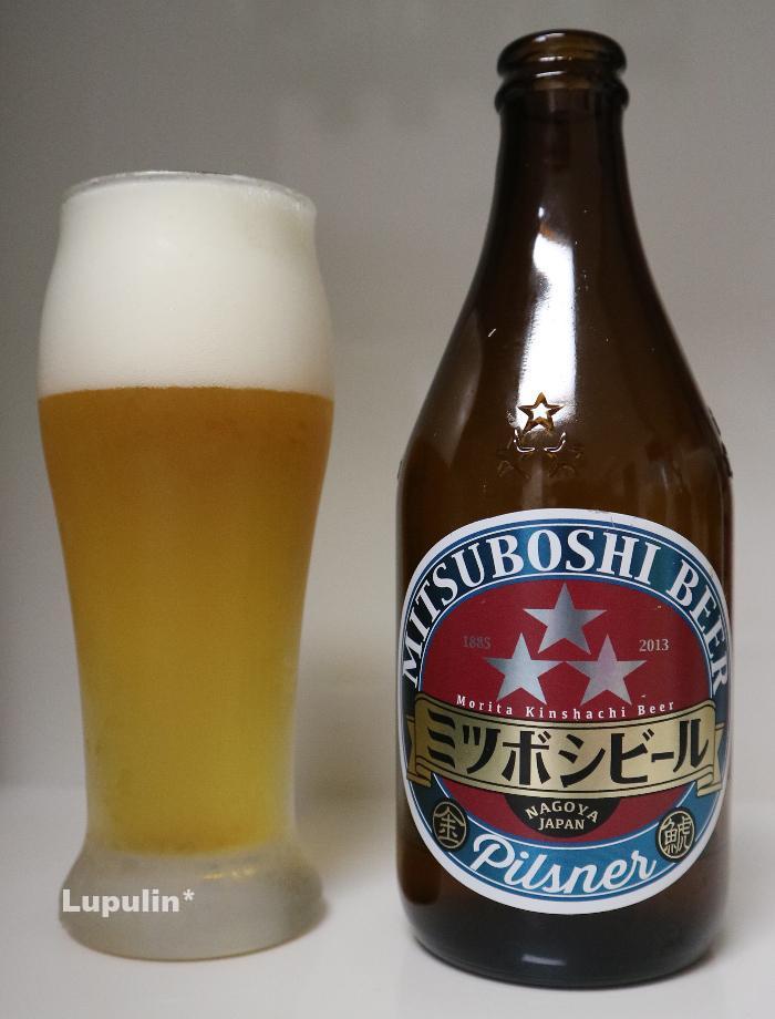 ミツボシビール ピルスナー