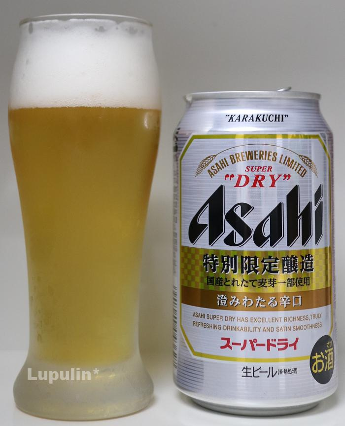 アサヒスーパードライ 特別限定醸造 澄みわたる辛口