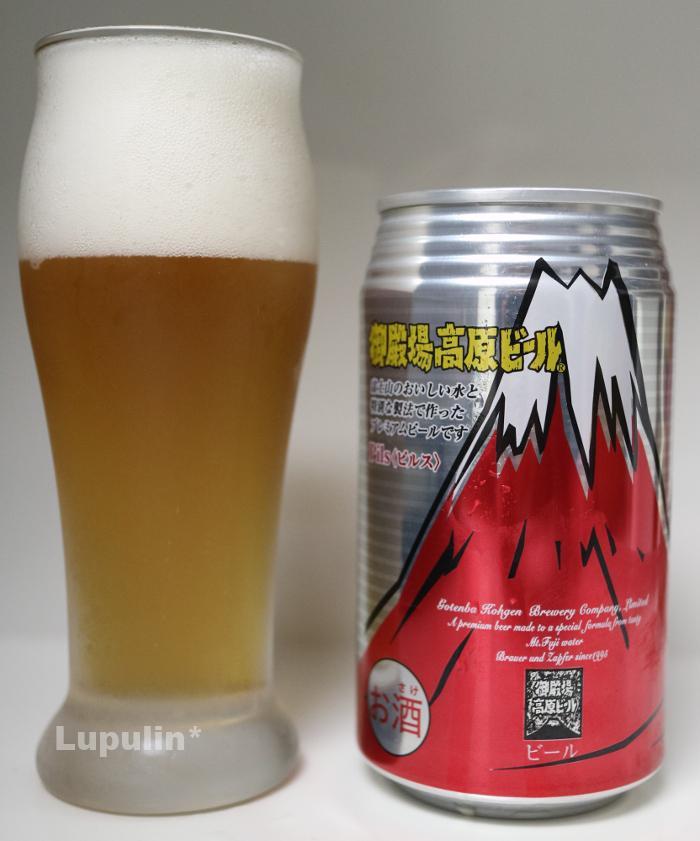 御殿場高原ビール Pils