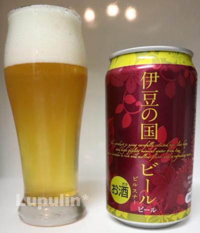 伊豆の国ビール ピルスナー