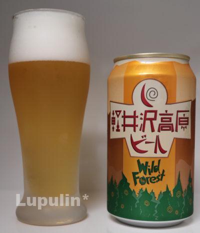 軽井沢高原ビール Wild Forest