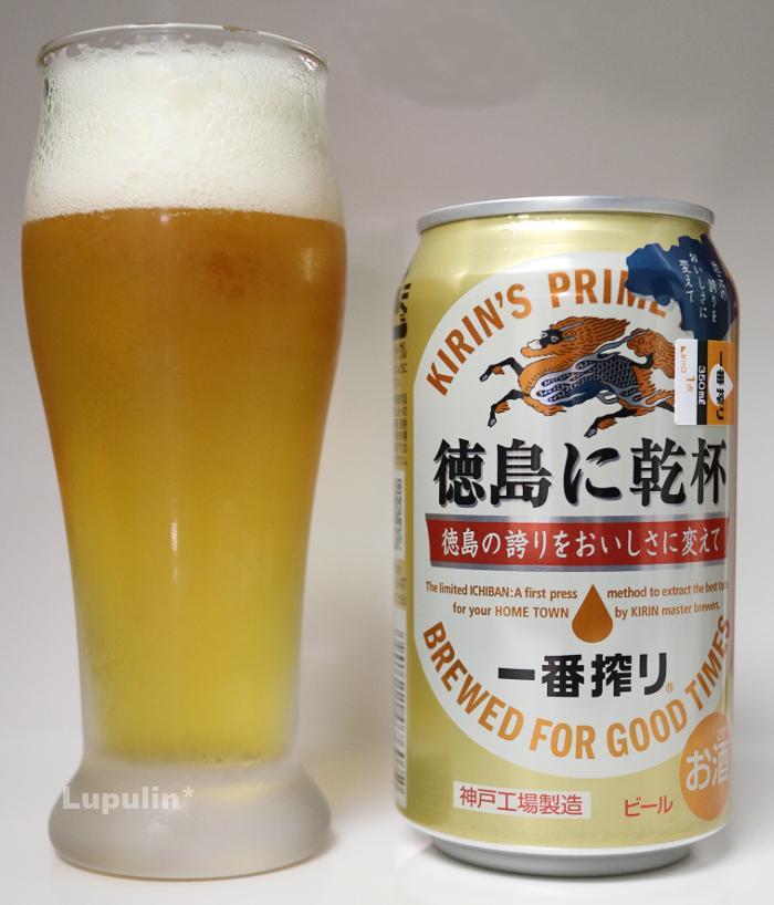 一番搾り 徳島に乾杯