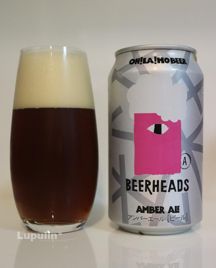 オラホビール アンバーエール (2020 リニューアル)