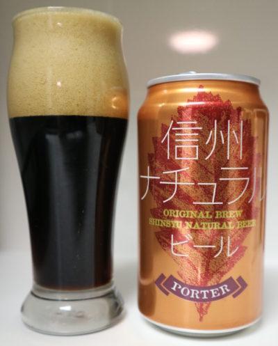 信州ナチュラルビール ポーター